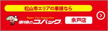 松山市で最低価格保証のコバック余戸店